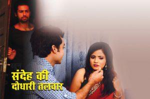 devar and bhabhi relationship