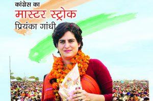 priyanka is master stoke of congress