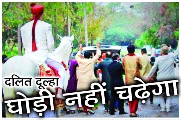 dalit dulha ghoda nahin chadhega