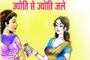 hindi story jyoti se jyoti jale