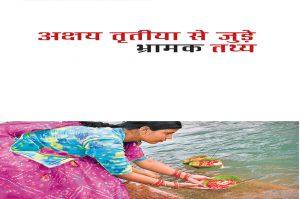 society akshay tritiya and its beliefs