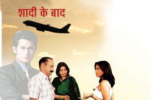hindi story shadi ke baad