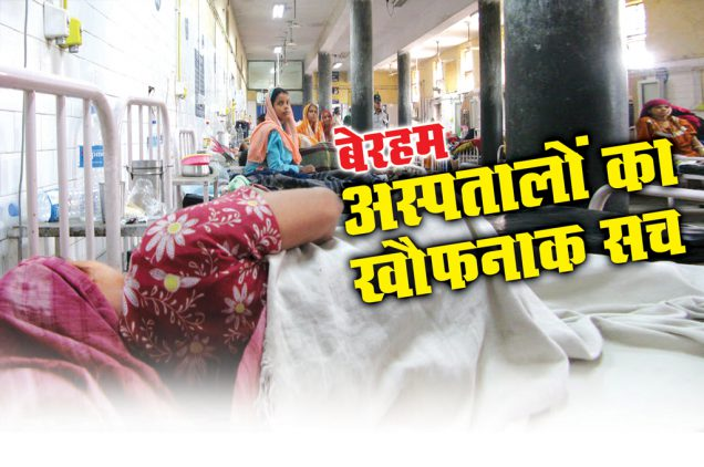crime truth of hospitals