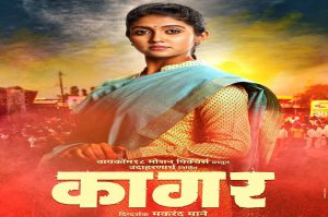film review of kagar