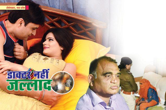 crime doctor nahi jallad