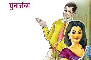hindi story punarjanam