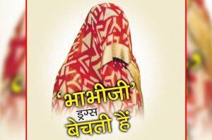 bhabhiji