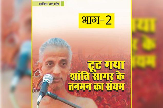 shanti-sagar-2